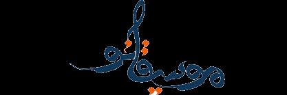 صفحه اصلی – موسیقانو – مرجع موسیقی ایرانی